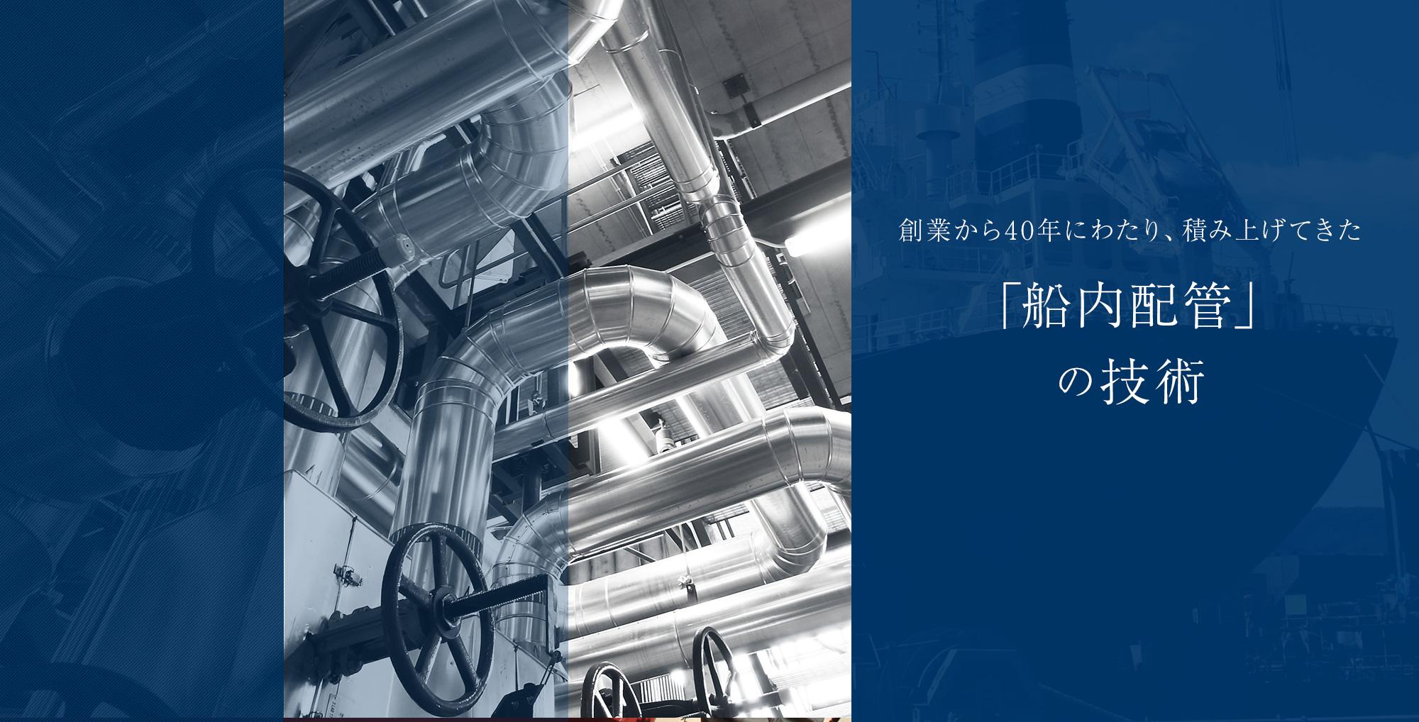 創業から40年にわたり、積み上げてきた「船内配管」の技術